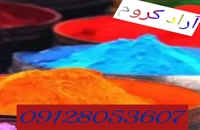 /تولید کروم پاش 09128053607