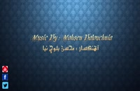 موسیقی (بی کلام) آهنگساز : محسن بلوچ نیا | Instrumental Music