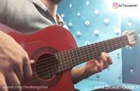 نت و تبلچر گیتار دیوانه از رضا بهرام