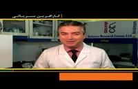 از دکتری ژنتیک تا کارآفرینی- ویدئو دکتر شمس الدین یوسفیان