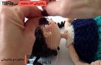 بافت و نصب لباس عروسک الکسا