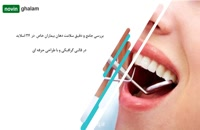 سلامت دهان بیماران خاص_نوین قلم