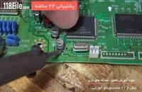 آموزش تعمیر دستگاه های بازی بصورت گام به گام