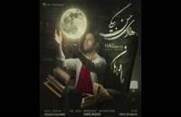 دانلود آهنگ ماه ماهان از هادی حسن بیگی + متن آهنگ