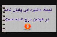 پایان نامه  مطالعه تطبیقی سیاست کیفری ایران وحقوق جزای بین الملل در قبال تطهیر پول های نامشروع