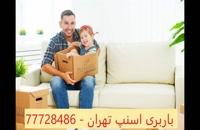 شعبه باربری اسنپ شرکت باربری سپند بار تهران