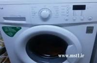 آموزش تعمیر ماشین لباسشویی ال جی - آموزش