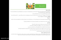 Pacifica | سم علف کش عالی برای از بین بردن علف های هرز گندم زمستانه