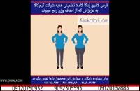 قرص لاغری زدکا | داروی چربی سوز | 09120750932 | بهترین راه لاغر کردن پهلو | قرص لاغری شکم | خرید قرص لاغری