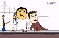 سوریلند - پرویز و پونه, شوخی لوس پسرا  | خنده دار