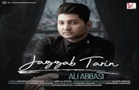 دانلود آهنگ جدید و زیبای علی عباسی (1) با نام جذاب ترین