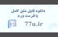پایان نامه در مورد نظام بانکی ایران