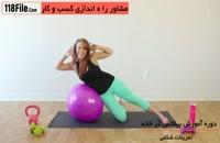 کاهش استرس و تنش با ورزش پیلاتس