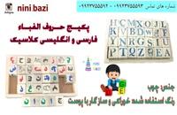 آموزش ریاضیات به کودکان - آموزش حروف الفبا