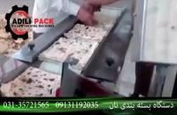 دستگاه بسته بندی انواع نان، ساخت ماشین سازی عدیلی