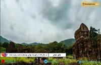 معبد مای سان در ویتنام، عجایب تمدن باستانی چامپا - بوکینگ پرشیا