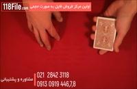 آموزش حقه های شعبده بازی با پاسور-www.118file.com
