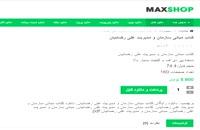 کتاب مبانی سازمان و مدیریت علی رضائیان با فرمت پی دی اف