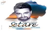 دانلود آهنگ محسن شهاب ستاره (Mohsen Shahab Setare)