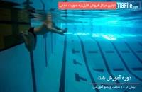 آموزش شنا از مقدماتی تا پیشرفته-بصورت رایگان