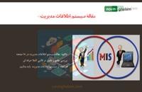 نقش سیستم های  اطلاعات مدیریت MIS_نوین قلم