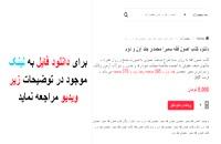 دانلود کتاب اصول فقه سمیرا محمدی جلد اول و دوم