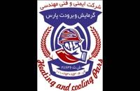 شرکت های خدمات آتش نشانی کردستان  پمپ آتش نشانی