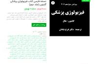 دانلود رایگان نسخه فارسی کتاب فیزیولوژی پزشکی گایتون PDF