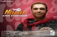 Amir Khoshnam Nafas