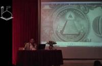سخنرانی استاد رائفی پور - زیر چتر شیطان (جلسه 2) - 1389.8.2 - تهران - دانشگاه علوم پزشکی