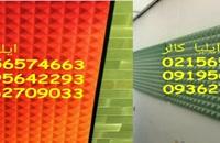 آبکاری فانتاکروم-قیمت دستگاه مخملپاش 02156574663