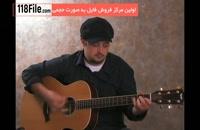 دوره آموزش کامل گیتار 09130919448