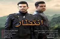دانلود آهنگ انتظار (به همراه علی رضایی) از امیرمحمد رضایی
