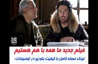 ما همه با هم هستیم پربازیگرترین فیلم تاریخ سینمای ایران -لینک دانلود درتوضیحات