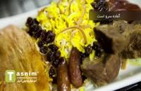 رشته پلو | فیلم آشپزی