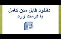 پایان نامه روانشناسی گرایش کتابداری: بررسی تولید علم دانشگاه آزاد اسلامی در پایگاه وبآوساینس از سال 1985 تا پایان ....