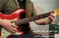 آموزش گیتار  جلسه 2