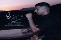 محمد مدنی آهنگ شب آخر