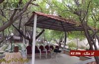 باغ و ویلا شهریار کد 206 املاک بمان