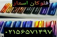 دستگاه ابکاری فانتاکروم خانگی وصنعتی فلوکان استار 02156571497