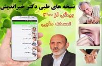 نسخه ی درمانی حکیم حسین خیراندیش