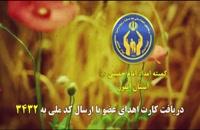 اهدای عضو مددجوی کمیته امداد البرز و حیات بخشیدن به 4 نفر
