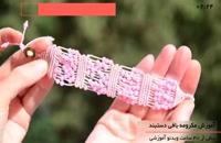 آموزش مکرومه بافی دستبند  www.118file.com