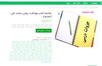 دانلود رایگان خلاصه کتاب بهداشت روانی محمد علی احمدوند pdf
