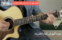 آموزش  کامل گیتار الکتریک - 09130919448