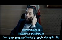 دانلود فیلم مارموز با لینک مستقیم و حجم کم - کمال تبریزی-