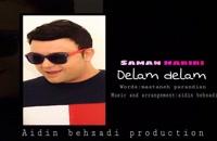 دانلود آهنگ سامان حریری دلم دلم (Saman Hariri Delam Delam)