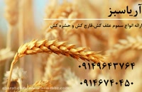 علف کش قوی مزارع گندم | آتلانتیس دبلیوجی | Atlantis WG