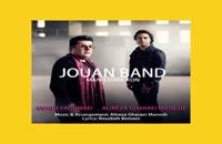 دانلود آهنگ ژوان بند منو درک کن Jouan Band - Mano Dark Kon
