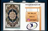 طرح ها و قیمت فرش 700 شانه تراکم 2550